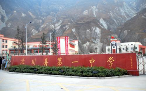 汶川县第一中学(我司援建项目)